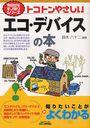 Rakuten - トコトンやさしいエコ・デバイスの本 (B&Tブックス) (単行本・ムック) / 鈴木八十二/編著