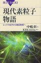 現代素粒子物語 ヒッグス粒子から暗黒物質へ (ブルーバックス B-1776) (新書) / 中嶋彰/著