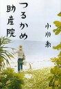 つるかめ助産院 (集英社文庫)[本/雑誌] (文庫) / 小川糸/著