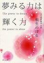 夢みる力は輝く力 (単行本・ムック) / 桐生のぼる/著