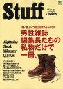 Stuff (エイムック 2421) (単行本・ムック) / 5POCKETS/〔編著〕