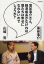 【送料無料選択可!】藻谷浩介さん、経済成長がなければ僕たちは幸せになれないのでしょうか? (単行本・ムック) / 藻谷浩介/著 山崎亮/著