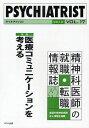 サイキアトリスト 精神科医師の就職・転職情報誌 VOL.17(2012) (単行本・ムック) / N