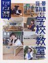 背景資料集 1 (マンガ×アニメこれ1冊!シリーズ) (単行本・ムック) / パイインターナショナル