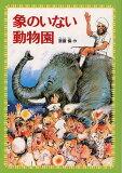 象のいない動物園 (偕成社文庫)[本/雑誌] (児童書) / 斎藤憐 木佐森隆平