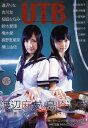 UTB (アップ トゥ ボーイ) Vol.209 2012年8月号 【表紙】 渡辺麻友&島崎遥香 (AKB48) (雑誌) / ワニブックス