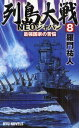 列島大戦NEOジャパン 8 (RYU NOVELS) (新書) / 羅門祐人/著