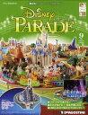 ディズニー・パレード全国版 2012年5/22号 (雑誌) / デアゴスティーニ・ジャパン