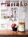 Hanako(ハナコ) 2012年7/26号 [Hanako Entertainment Therapy] 藤ヶ谷太輔&北山宏光 (Kis-My-Ft2) (雑誌) / マガジンハウス