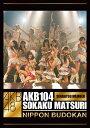 AKB104選抜メンバー組閣祭り[DVD] / AKB48