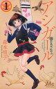 アシガール 1 (マーガレットコミックス)[本/雑誌] (コ...