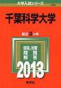 千葉科学大学 2013 (大学入試シリーズ) (単行本・ムック) / 教学社