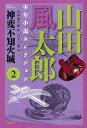 山田風太郎少年小説コレクション 2 (単行本・ムック) / 山田風太郎/著 日下三蔵/編