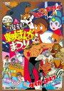 復刻! 東映まんがまつり 1970年夏 / アニメ