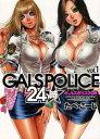 GALS POLICE 24時 1 (ジェッツコミックス) (コミックス) / たべこーじ/著