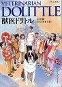 樂天商城 - 獣医ドリトル 13 (ビッグコミックス) (コミックス) / 夏緑/作 ちくやまきよし/画 夏緑/原作