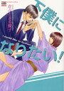 漫畫 - 下僕になりたい! (ニチブン・コミックス) (コミックス) / かぶとまる蝶子/著
