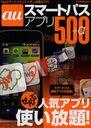 【送料無料選択可!】auスマートパスアプリ500+α (アスペクトムック) (単行本・ムック) / アスペクト