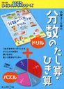 小学3~5年の分数のたし算 ひき算 (くもんのらくらく算数シリーズ) (単行本 ムック) / くもん出版