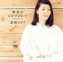 東京のシンフォニー[CD] / 武田カオリ
