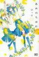 あめのちはれ 6 (B's-LOG COMICS)[本/雑誌] (コミックス) / びっけ/著