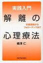 実践入門解離の心理療法 初回面接からフォローアップまで (単行本 ムック) / 細澤仁/著