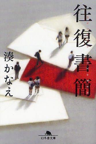 往復書簡 (幻冬舎文庫)[本/雑誌] (文庫) / 湊かなえ
