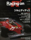 Racing on Motorsport magazine 460 (ニューズムック) (単行本・ムック) / イデア
