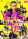 【送料無料選択可!】家族のうた DVD-BOX / TVドラマ