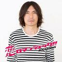 恋ロマンティック!! / ROCKETMAN