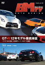 ベストモーターTV 2012 Spring ~GT-R 12年モデル徹底検証~ / モーター・スポーツ