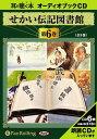 [オーディオブックCD] せかい伝記図書館 第6巻 (CD) / いずみ書房