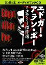 [オーディオブックCD] エドガー・アラン・ポー ミステリー傑作選 (CD) / エドガー・アラン・ポー
