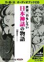 [オーディオブックCD] 世界一おもしろい日本神話の物語 (CD) / こう書房 / 鳥遊まき