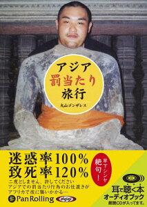 [オーディオブックCD] アジア「罰当たり」旅行 (CD) / 彩図社 / 丸山 ゴンザレス