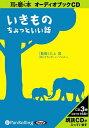 [オーディオブックCD] いきものちょっといい話 (CD) / 三才ブックス / 三上昇
