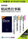 [オーディオブックCD] 県民性仕事術 (CD) / 中央公論新社 / 岩中祥史