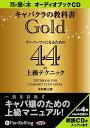 [オーディオブックCD] キャバクラの教科書Gold (CD) / 総合法令出版 / 木村進太郎