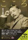 オーディオブックCD 夏目漱石「こころ」 (CD) / 夏目漱石