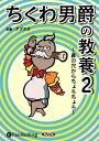 [オーディオブックCD] ちくわ男爵の教養2 〜鼻の穴からちょろちょろ〜 (CD) / アブスタ