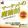[オーディオブックCD] マーケットの魔術師 〜日出る国の勝者たち〜 Vol.33 (CD) / 不動修太郎 / 清...