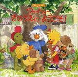 【選択可!】ウィッツィー、きのうえにようこそ! / 原タイトル:Witzy and Boof No Room for Bears (スージー・ズー) (児童書) / スージー・スパ