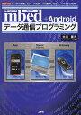 mbed+Androidデータ通信プログラミング 小型マイコンボード センサが発信したデータをサーバに蓄積しておき、スマホから利用! (I/O)[本..