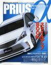 プリウスαパーフェクトファイル vol.1 (CARTOP)[本/雑誌] (単行本・ムック) / イリオス