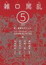 雑口罵乱 5(2010) (単行本・ムック) / 滋賀県立大学環境科学部環境建築デザイン学科DANWASHITSU/企画・編集