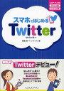スマホではじめるTwitter[本/雑誌] (単行本・ムック) / 高橋慈子/著 ハーティネス/著