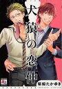 犬猿の恋仲 (オークラコミックスアクアコミックシリーズ) (コミックス) / 紫妲たかゆき/著
