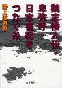 魏志倭人伝・卑弥呼・日本書紀をつなぐ糸 (単行本・ムック) / 野上道男/著