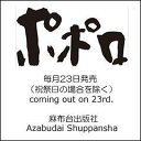 ポポロ 2012年10月号 【ピンナップ】 藤ヶ谷太輔 & Hey!Say!JUMP (雑誌) / ポポロ編集部