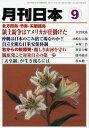 月刊日本 2012年9月号 北方四島・竹島・尖閣諸島 領土紛争はアメリカが仕掛けた ほか (雑誌) / K&Kプレス